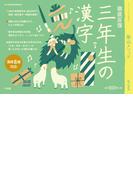 陰山メソッド徹底反復三年生の漢字 (コミュニケーションMOOK)