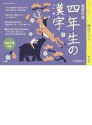 陰山メソッド徹底反復四年生の漢字 (コミュニケーションMOOK)