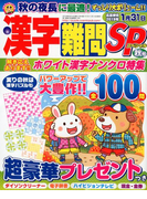 漢字難問SP 2018年 09月号 [雑誌]