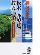 松本−鹿児島殺人連鎖 書下し長篇ミステリー (TOKUMA NOVELS 道原伝吉シリーズ)