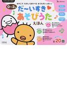 だ〜いすき♥あそびうたえほん 0〜3才 全20曲 (たまひよおうた絵本)