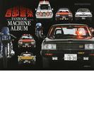 西部警察FANBOOK MACHINE ALBUM (Motor Magazine Mook)