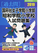 国府台女子学院小学部・昭和学院小学校入試問題集 過去5年間 2019 (有名小学校合格シリーズ)
