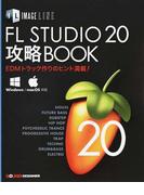 FL STUDIO 20攻略BOOK Windows/macOS対応 EDMトラック作りのヒント満載!