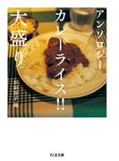 カレーライス!!大盛り アンソロジー (ちくま文庫)