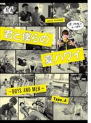 君と僕らの夏ハワイ ~BOYS AND MEN~ Type.A 【honto限定動画付き】