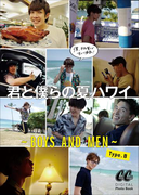 君と僕らの夏ハワイ ~BOYS AND MEN~ Type.B 【honto限定動画付き】