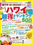 【期間限定価格】ハワイ超得!ランキング 2019