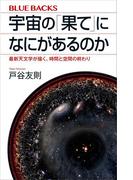 【期間限定価格】宇宙の「果て」になにがあるのか 最新天文学が描く、時間と空間の終わり