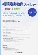 視覚障害教育ブックレット 視覚障害教育の教科・領域のネットワークづくりをめざして Vol.37('18年度−1学期号)