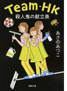 殺人鬼の献立表 Team・HK (徳間文庫)
