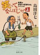 笑ってなんぼじゃ! 佐賀のがばいばあちゃんスペシャル 上 (徳間文庫)