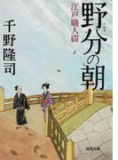野分の朝 江戸職人綴 (徳間文庫 徳間時代小説文庫)