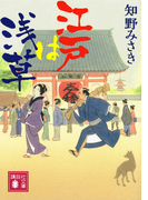 江戸は浅草 (講談社文庫)