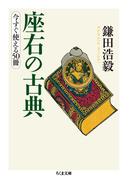 座右の古典 今すぐ使える50冊 (ちくま文庫)