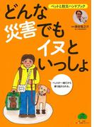 どんな災害でもイヌといっしょ ペットと防災ハンドブック (小学館GREEN MOOK)