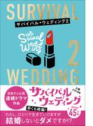 サバイバル・ウェディング 2 わたし、ひとりで生きていけますが結婚しないとダメですか!?