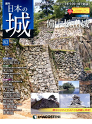日本の城 改訂版 2018年 8/28号 [雑誌]