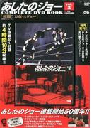 あしたのジョーCOMPLETE DVD BOOK vol.5