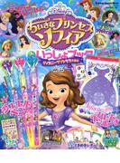 ちいさなプリンセスソフィアといっしょブック ディズニープリンセス大集合 (Gakken Disney Mook)