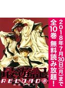 【期間限定!全巻無料読み放題】最遊記RELOAD(8)≪7/30まで≫