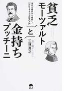 貧乏モーツァルトと金持ちプッチーニ 身近な疑問から紐解く「知財マネタイズ経営」入門