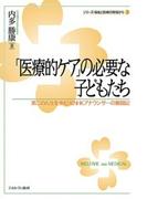 「医療的ケア」の必要な子どもたち 第二の人生を歩む元NHKアナウンサーの奮闘記 (シリーズ・福祉と医療の現場から)