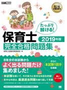 保育士完全合格問題集 2019年版 (福祉教科書)