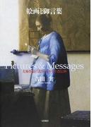 絵画と御言葉 美術作品に表されたキリスト教信仰
