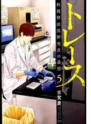 トレース 科捜研法医研究員の追想 ⑤ (ゼノンコミックス)