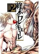 終末のワルキューレ 2 (ゼノンコミックス)
