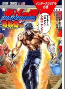 北斗の拳BBQ味 インターナショナルの巻 (ゼノンコミックス)