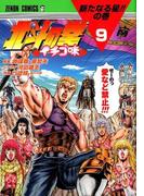 北斗の拳イチゴ味 9 新たなる星!!の巻 (ゼノンコミックス)