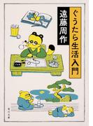 ぐうたら生活入門 改版 (角川文庫)