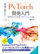 現場で使える!PyTorch開発入門 深層学習モデルの作成とアプリケーションへの実装 (AI&TECHNOLOGY)
