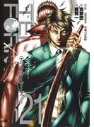 テラフォーマーズ 21 21th MISSION聖地への集結 (ヤングジャンプコミックス)