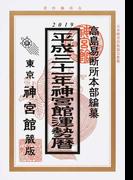 神宮館運勢暦 平成31年
