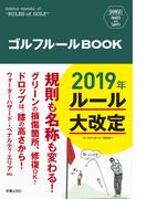 ゴルフルールBOOK (SHINSEI Health and Sports)