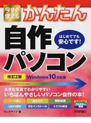 今すぐ使えるかんたん自作パソコン Windows 10対応版 改訂2版 (Imasugu Tsukaeru Kantan Series)