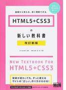 HTML5+CSS3の新しい教科書 基礎から覚える、深く理解できる。 「応用力」と「考える力」が身につく! 改訂新版