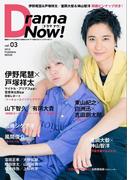 Drama Now! vol.03(2018) (FUSOSHA MOOK)