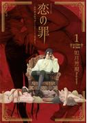 恋の罪(1) (アフタヌーンKC)