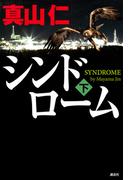シンドローム 下 (ハゲタカ)
