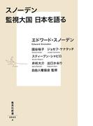 スノーデン監視大国日本を語る (集英社新書)