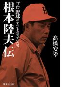 根本陸夫伝 プロ野球のすべてを知っていた男 (集英社文庫)