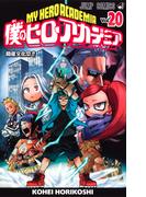 僕のヒーローアカデミア Vol.20 開催文化祭!! (ジャンプコミックス)
