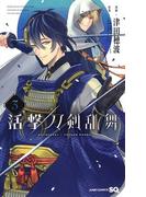 活撃刀剣乱舞 3 (ジャンプコミックス)