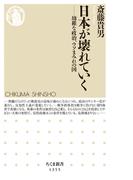 日本が壊れていく 幼稚な政治、ウソまみれの国 (ちくま新書)
