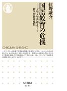国語教育の危機 大学入学共通テストと新学習指導要領 (ちくま新書)