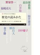 歴史の読みかた (ちくまプリマー新書 続・中学生からの大学講義)